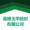 淄博玉華紡織有限公司