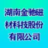 湖南金馳磁材科技股份有限公司