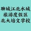 聊城江北水城旅游度假區北大培文學校