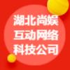 湖北尚娛互動網絡科技有限公司