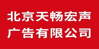 北京天畅宏声广告有限公司