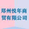 郑州悦年商贸有限公司