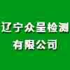 遼寧眾呈檢測有限公司