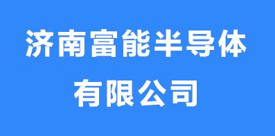 濟南富能半導體有限公司