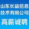 山東長益信息技術有限公司