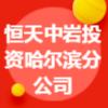 恒天中巖投資管理有限公司哈爾濱分公司