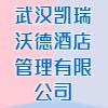 武漢凱瑞沃德酒店管理有限公司
