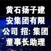 黃石揚子建安集團有限公司