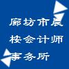 廊坊市晨桉會計師事務所(普通合伙)