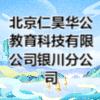 北京仁昊華公教育科技有限公司銀川分公司