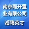 南京雨開置業有限公司