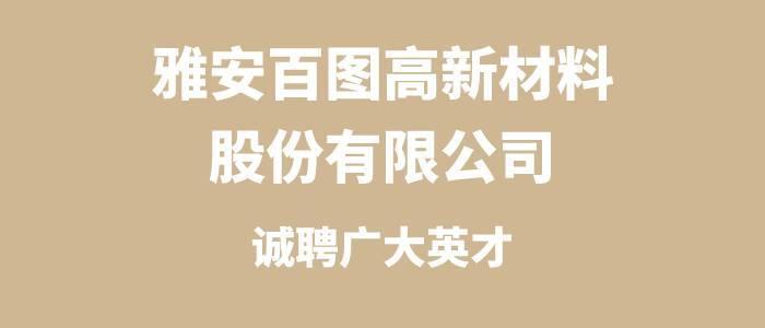 https://company.zhaopin.com/CZ533210020.htm?refcode=4019&srccode=401901&preactionid=3841b042-ed42-4119-866b-6cecee45a9d0