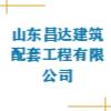 山東昌達建筑配套工程有限公司