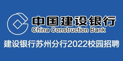 中國建設銀行股份有限公司蘇州分行