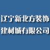 遼寧新北方裝飾建材城有限公司