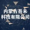 內蒙古吾未科技有限公司