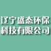 遼寧盛態環保科技有限公司