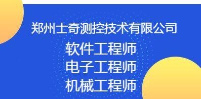 郑州士奇测控技术有限公司