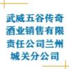 武威五谷傳奇酒業銷售有限責任公司蘭州城關分公司