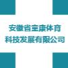 安徽省童康體育科技發展有限公司