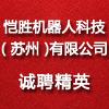 恺胜机器人科技(苏州)有限公司