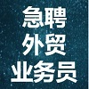 廣州崧尉貿易有限公司