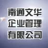 南通文華企業管理有限公司