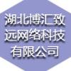 湖北博匯致遠網絡科技有限公司