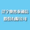 遼寧奧普泰通信股份有限公司