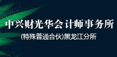 中興財光華會計師事務所(特殊普通合伙)黑龍江分所