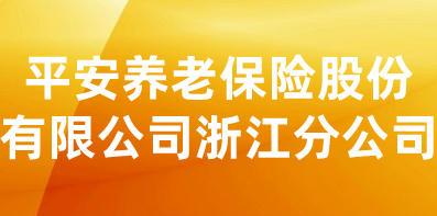 平安養老保險股份有限公司浙江分公司