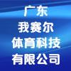 廣東我賽爾體育科技有限公司
