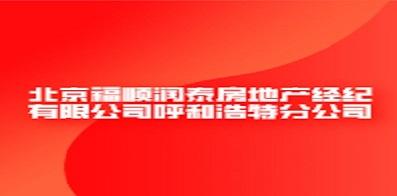 北京福順潤泰房地產經紀有限公司呼和浩特分公司