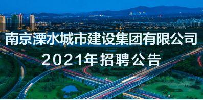 南京溧水城市建設集團有限公司