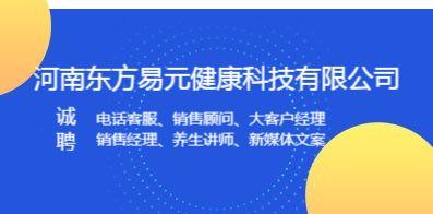 河南东方易元健康科技有限公司