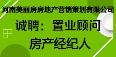 河南美丽房房地产营销策划有限公司第十六分公司