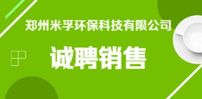 郑州米孚环保科技有限公司
