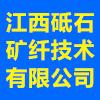 江西砥石礦纖技術有限公司