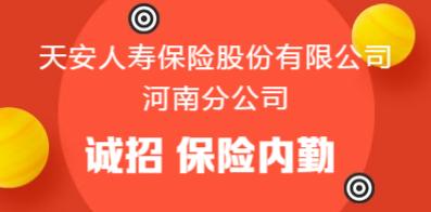 天安人寿保险股份有限公司河南分公司