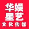北京华娱星艺文化传媒有限公司