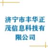 濟寧市豐華正茂信息科技有限公司