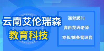 云南艾伦瑞森教育科技股份有限公司