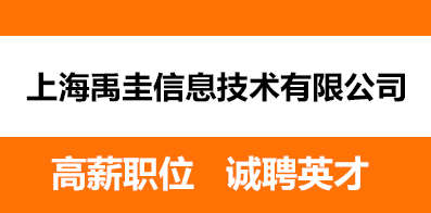 上海禹圭信息技術有限公司
