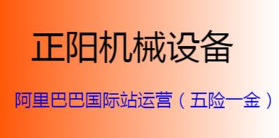 郑州正阳机械设备有限公司