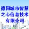 德陽城市智慧之心信息技術有限公司