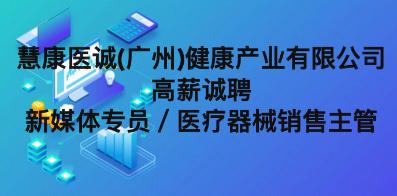 慧康醫誠(廣州)健康產業有限公司