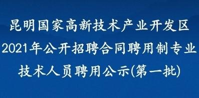 昆明高新技术产业开发区管理委员会
