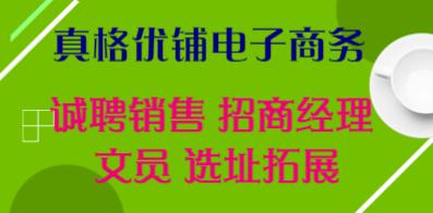 郑州真格优铺电子商务有限公司