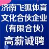 濟南飛狐體育文化合伙企業(有限合伙)