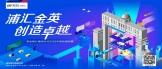 http://spdb.zhaopin.com/company.html